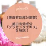 【美白有効成分調査】美白有効成分「プラセンタエキス」を解説!