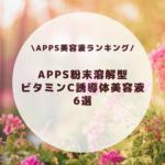 【APPS美容液ランキング】APPS粉末溶解型ビタミンC誘導体美容液6選