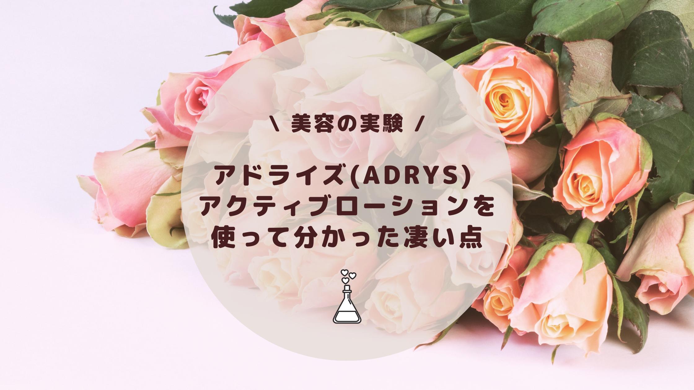 【美容の実験】アドライズ(AdryS) アクティブローションを使って分かった凄い点のアイキャッチ画像