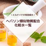 【ヒルドイド有効成分】ヘパリン類似物質配合の化粧水一覧