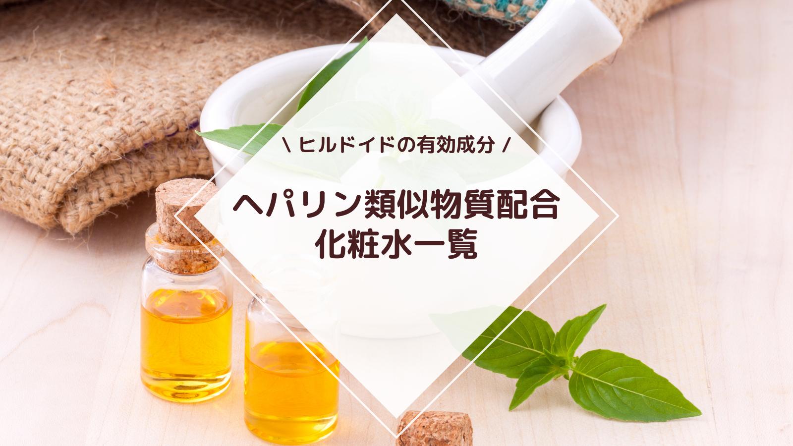 【ヒルドイド有効成分】ヘパリン類似物質配合の化粧水一覧のアイキャッチ画像