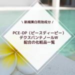 PCE-DP(ピースディーピー):デクスパンテノールW 配合の化粧品一覧