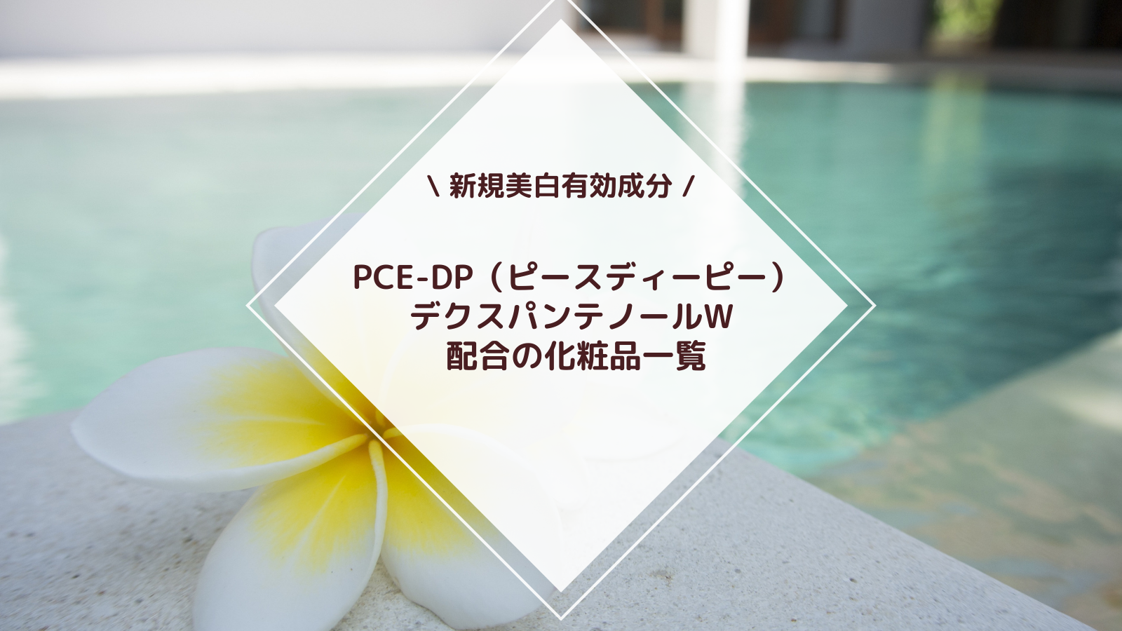 PCE-DP(ピースディーピー):デクスパンテノールW 配合の化粧品一覧のアイキャッチ画像